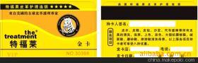 东方储值卡(会员...