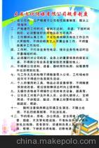 2007广告公司规章制度