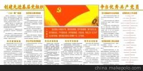 基层党组织建设工作方案