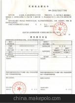 委托寄送进出口许可证协议范文