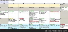 日程管理中文版S...