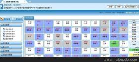 远东酒店宾馆综合业务管理系统