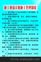 文明办公管理规定
