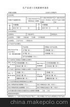 海关行业标准立项申请表