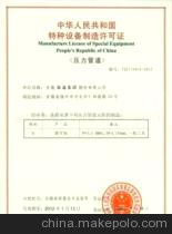国家旅游局撤销行政许可决定书