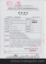 北京建筑工程防水材料采购合同范文