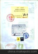 不可抗力事件公证书(证明书)