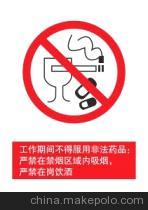 公司关于工作期间禁止饮酒的规定
