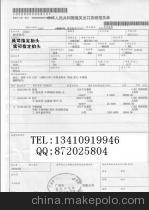 2005年专利代理机构年检登记表