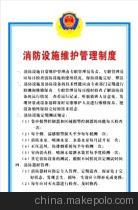 学校消防设施定期检查制度