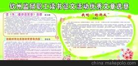 近代中国读书征文活动方案范文