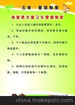 学校教材管理制度(规定)