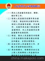人民检察院刑事抗诉书(审判监督程序适用)