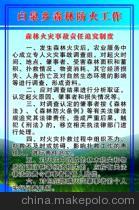 乡镇政务公开责任追究制度