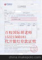 查询犯罪嫌疑人存款、汇款通知书(回执)范文