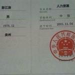 昊昌人力资源管理软件