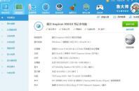 BitSec个人文件保护系统