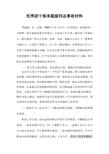 2012年优秀团干部申请书范文