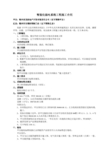 弱电工程承包协议范文