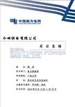 供电所日常管理规章制度汇编