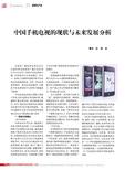 智能手机业务合作协议书范文
