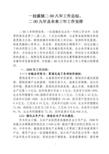 2011年xxxx县招商引资工作总结