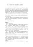 报社记者辞职信范文