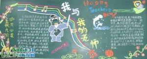 庆祝教师节中秋节企划方案范文