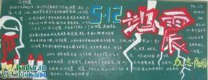 抗震救灾主题班会活动方案范文