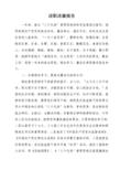 村书记2012年述职述廉报告范文