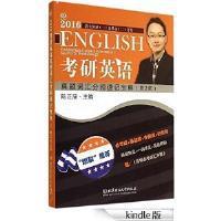 考研英语真题宝...