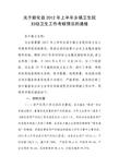 县卫生局妇幼卫生监测工作总结