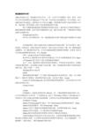 JSP无限级分类目录树