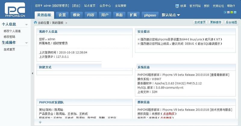 PHPCMS 9.6.0 UTF8
