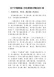 区委统战部干部重要事项报告制度