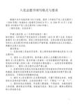 党员自我批评检查范文
