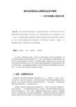 广东省国内旅游组团合同范文