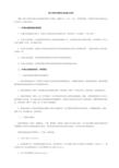 商标评审申请材料目录(参考样式)
