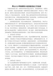 小学语文高段组教科研工作总结