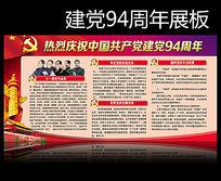 庆祝建党系列活动的实施方案范文