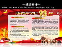庆祝建党x周年系列活动方案范文