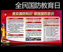 9.15全民国防教育日活动工作总结范文