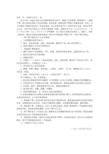 公安局净化社会文化环境行动方案范文