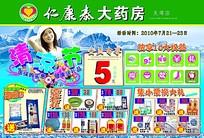 康泰药店管理系统