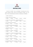 X县纪委谈话制度实施意见