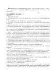 北京市肉类供货合同范文