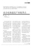 共同出资合作开发地块协议书范文