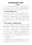 2013年农村基层干部述职报告