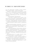 征用土地方案(格式,建设用地审查报批规范文本)