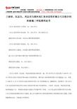 民事裁定书(终结公示催告程序用)范文